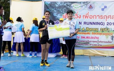 Von Bundit Phunpin joins Fun-Run charity