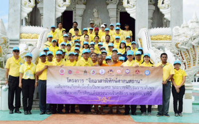 "Von Bundit Co., Ltd., Khun Thale Branch , in collaboration with Surat Thani Provincial Industry Council in the project site of ""Volunteer Spirit of Religious Place Protection."